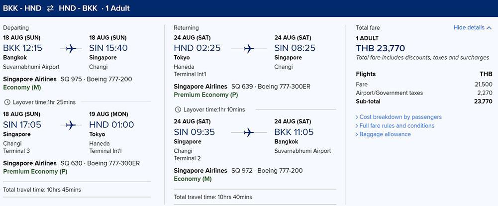 シンガポール航空プレミアムエコノミー旅程