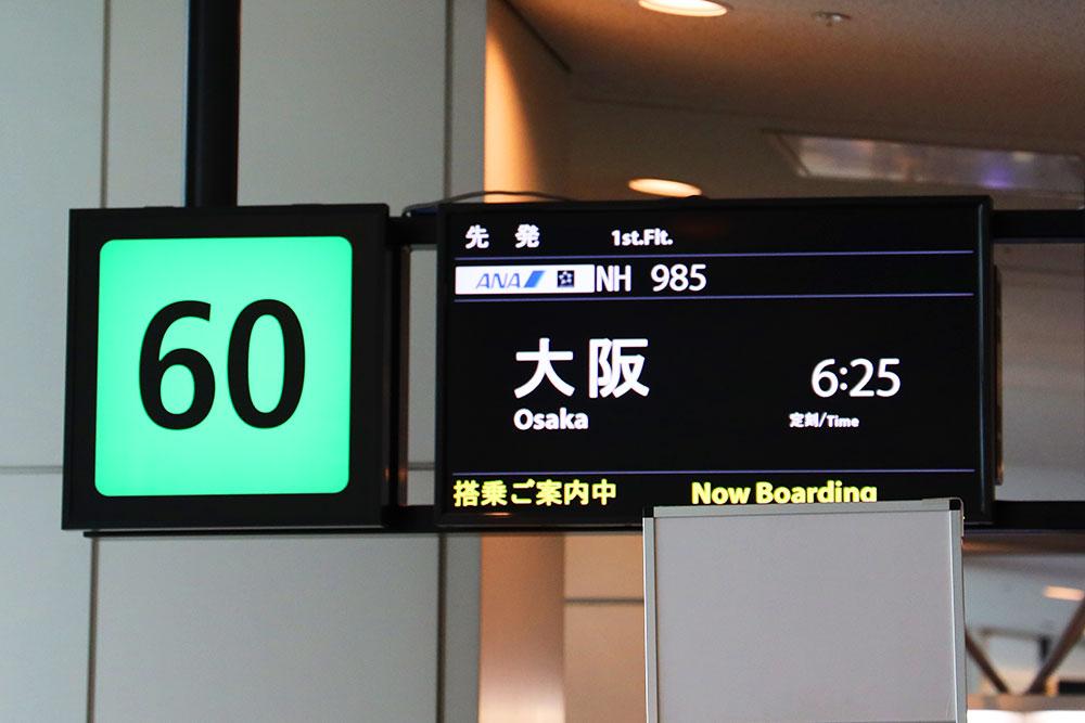 羽田空港搭乗