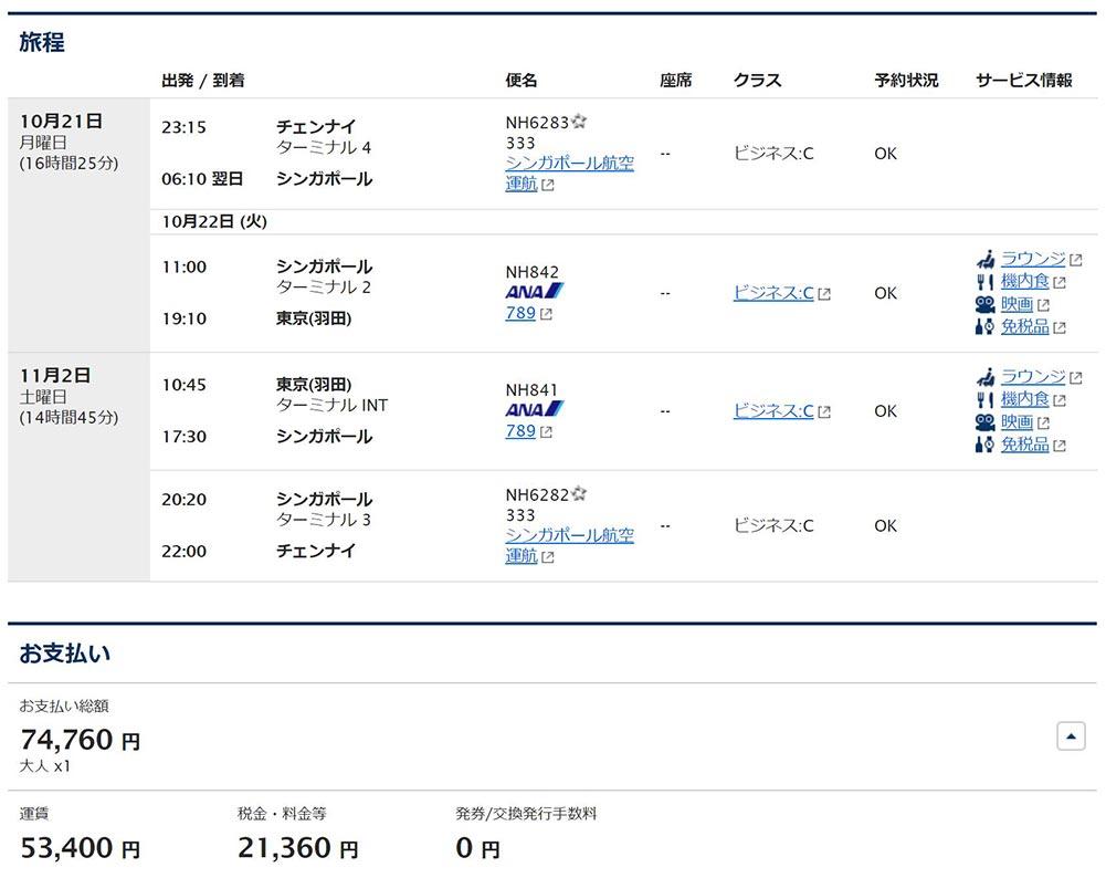 ANA チェンナイ発シンガポール経由羽田ビジネスクラス往復