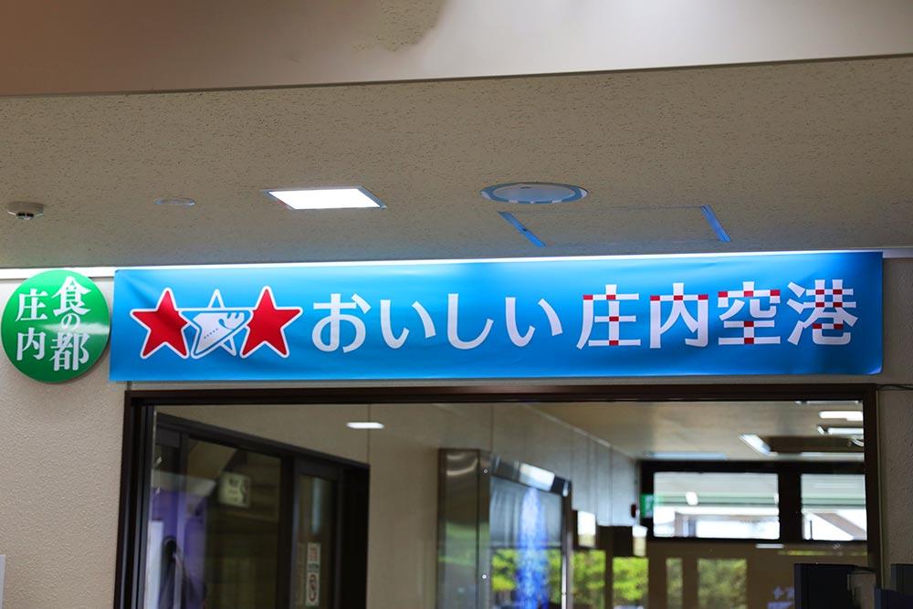 おいしい庄内空港