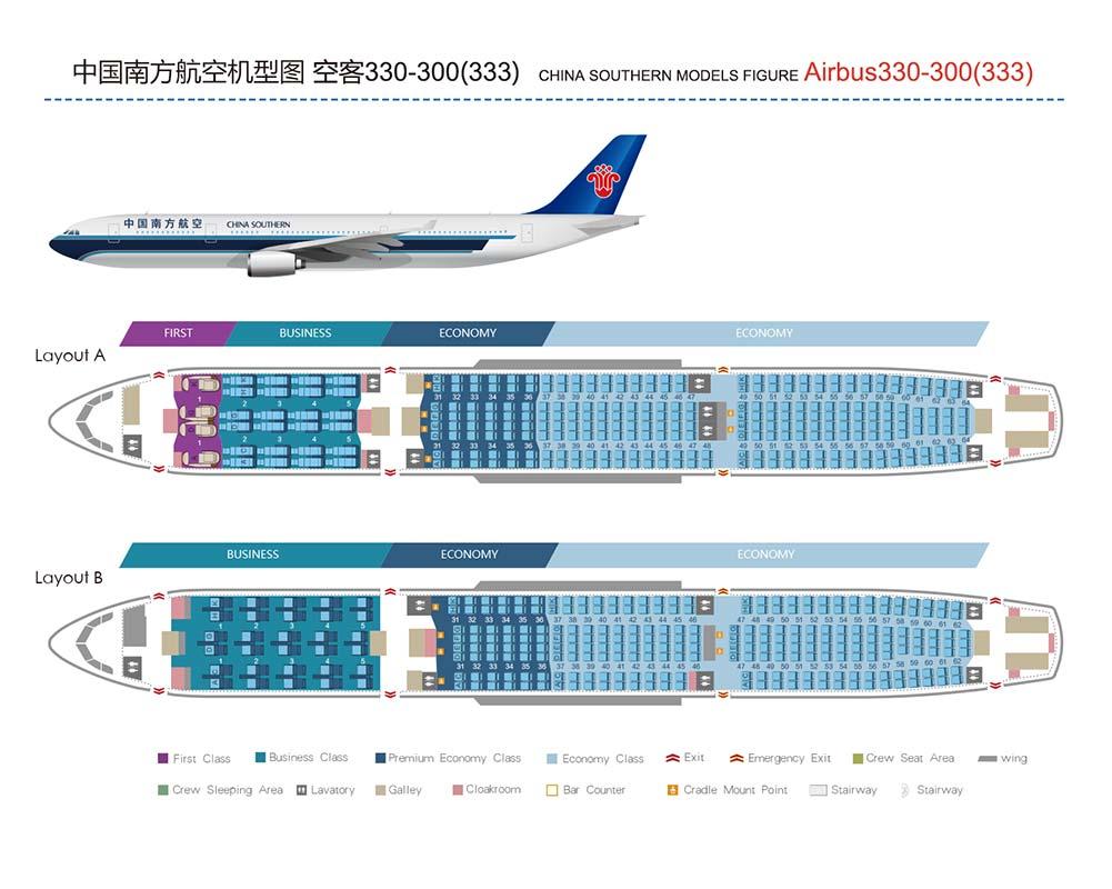 中国南方航空A330