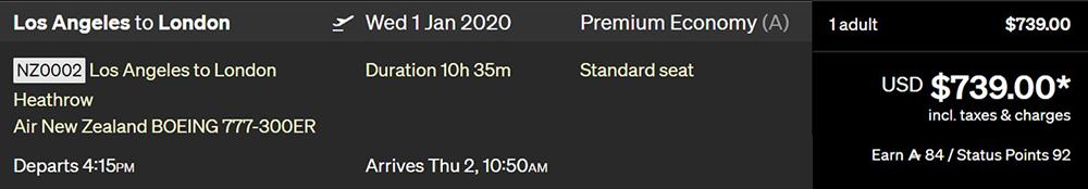 ニュージーランド航空旅程