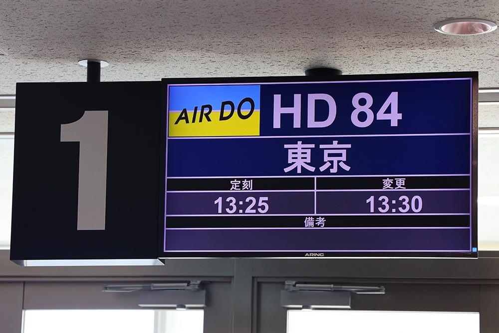 エアドゥ84便