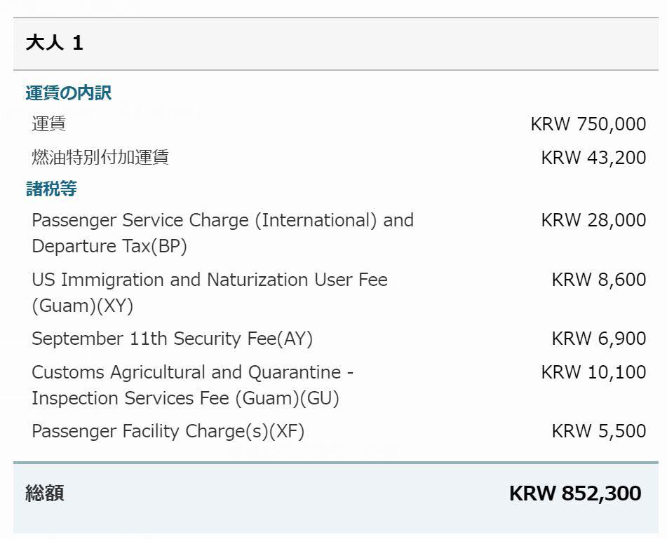 大韓航空ビジネスクラス運賃