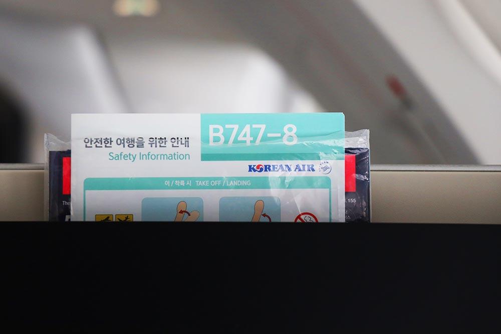 大韓航空ビジネスクラス 機内誌