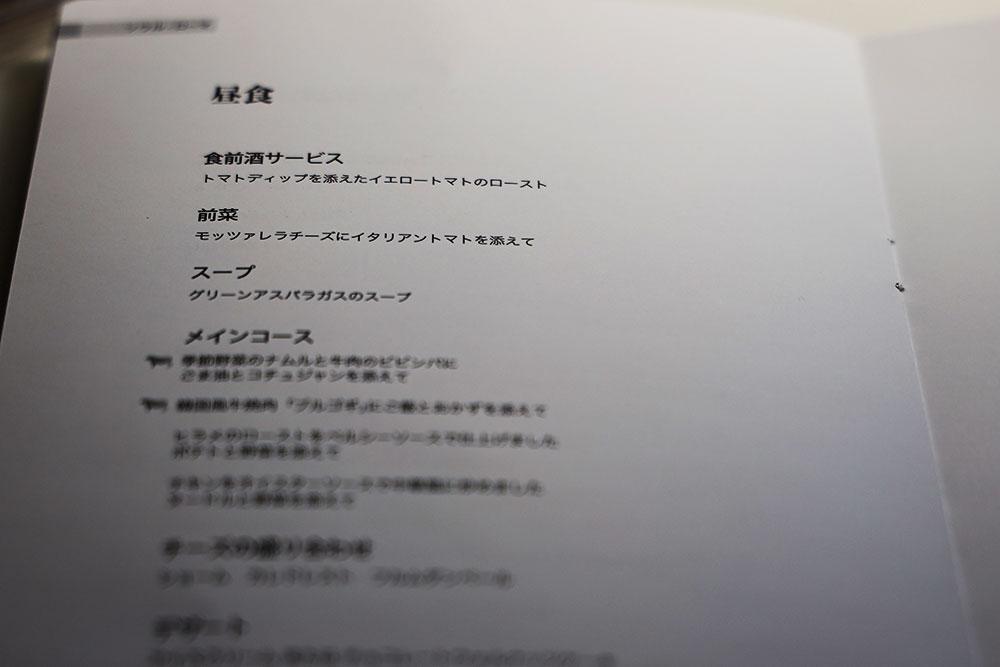 大韓航空 ビジネスクラス 前菜メニュー