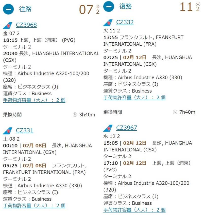 中国南方航空旅程