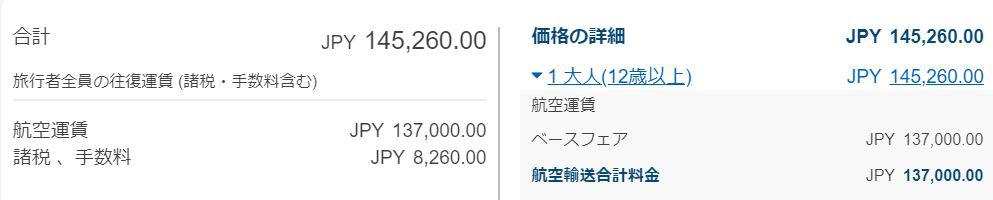 成田発券ビジネスクラス運賃