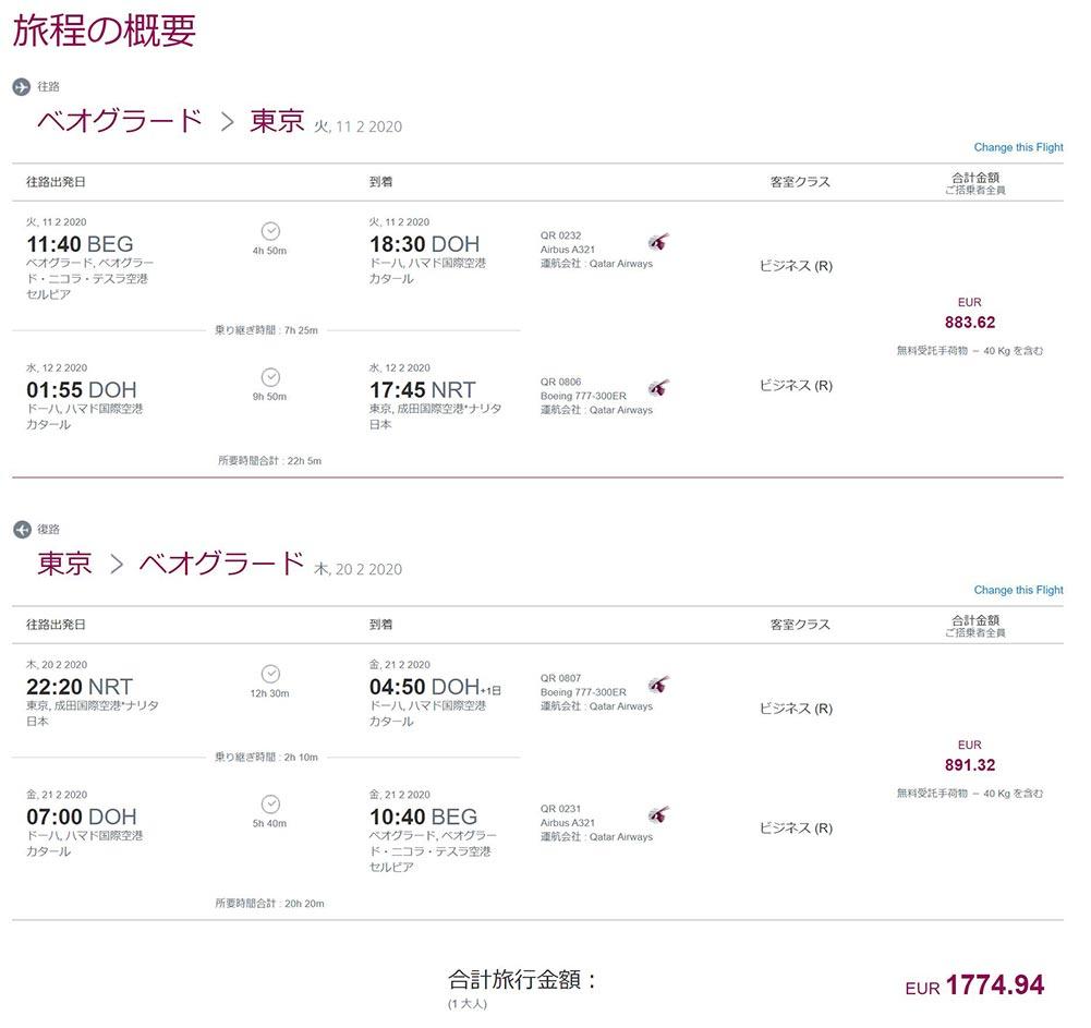 カタール航空ビジネスクラス ベオグラード成田旅程運賃