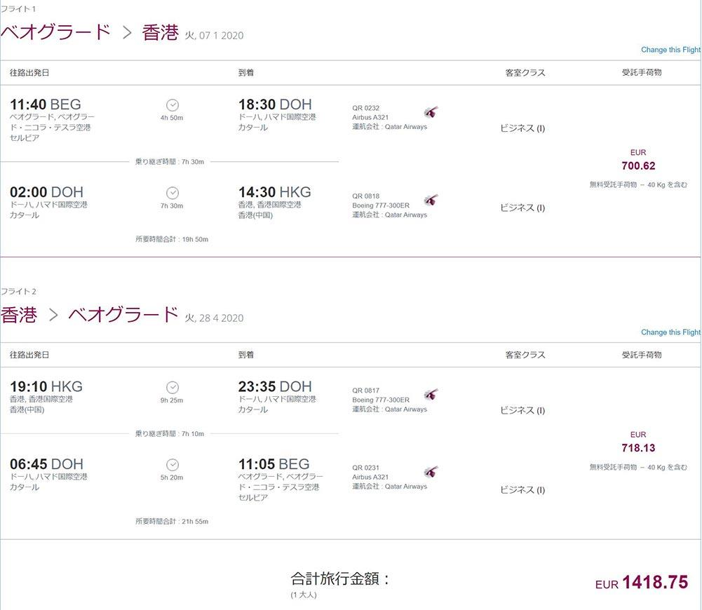 カタール航空ビジネスクラスベオグラード香港運賃