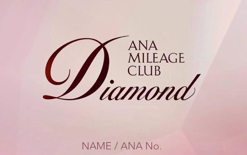 ANAダイヤモンド