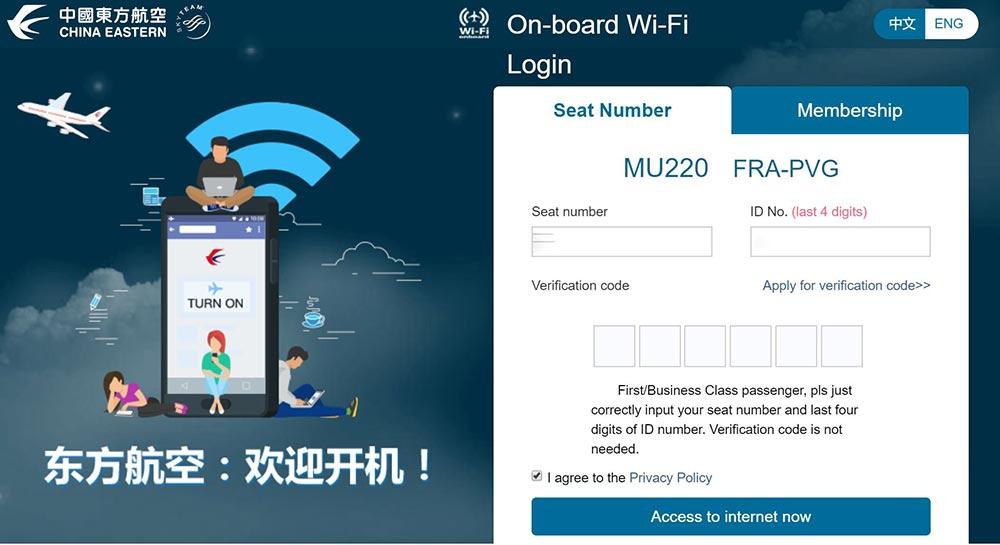 中国東方航空インターネット接続