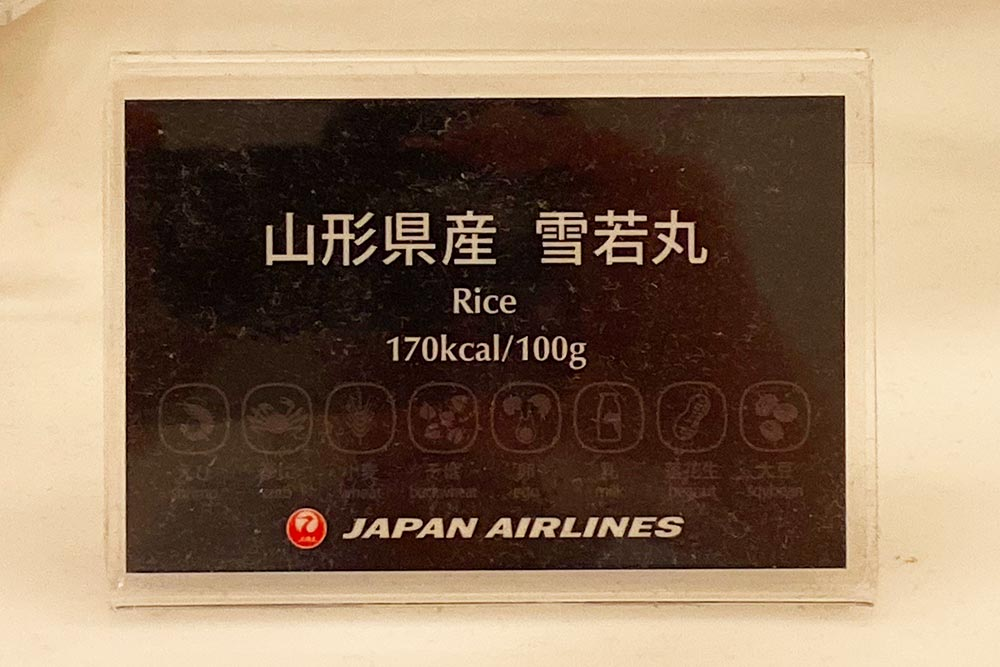JAL 米
