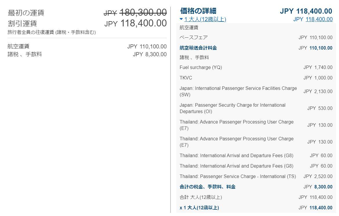 日本発運賃