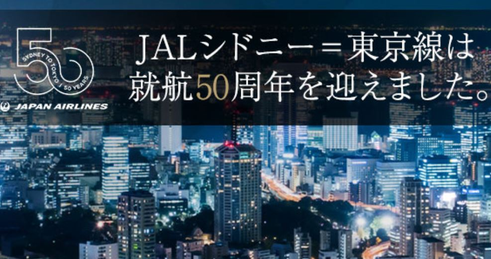 JALシドニー線50周年