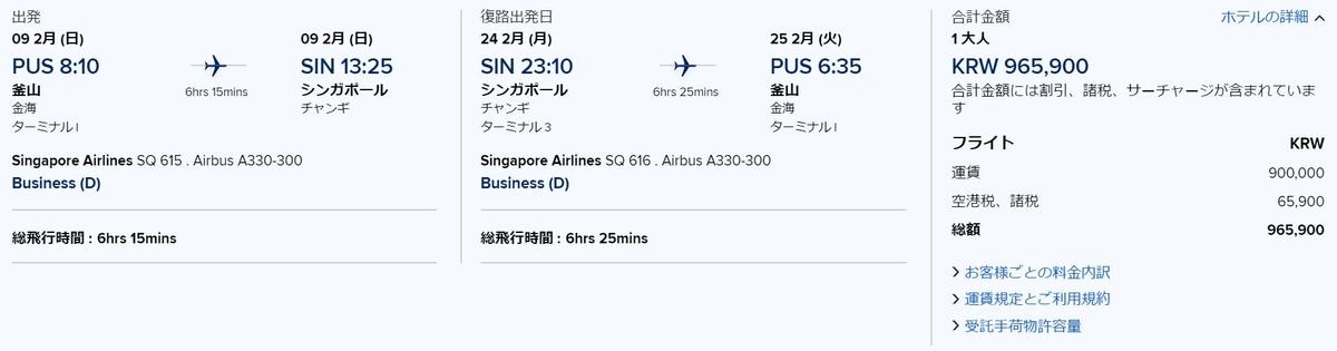 シンガポールビジネスクラス往復