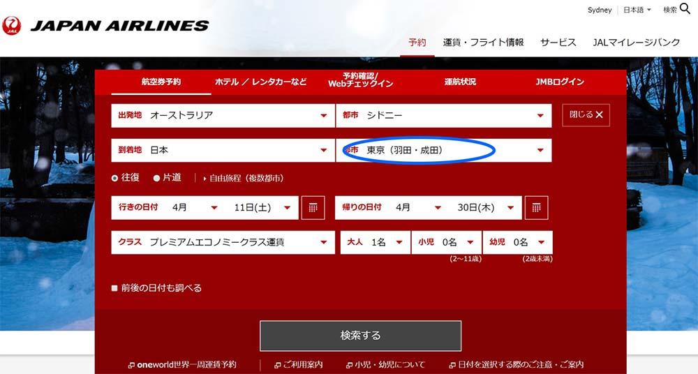 JAL検索入力画面