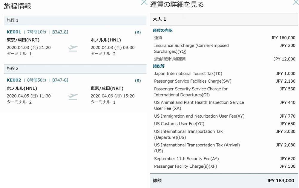 大韓航空運賃