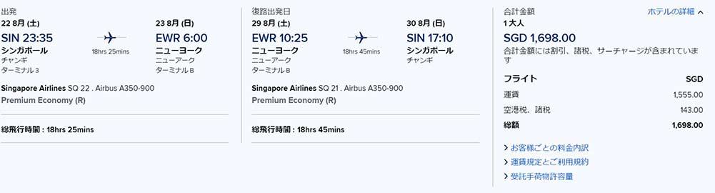 シンガポール航空プレミアムエコノミー往復