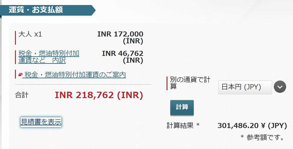 JALビジネスクラス総額