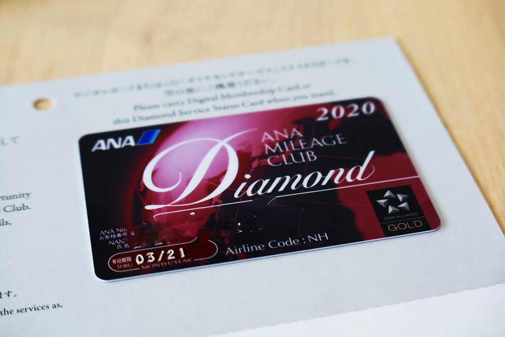 ANAダイヤモンド会員