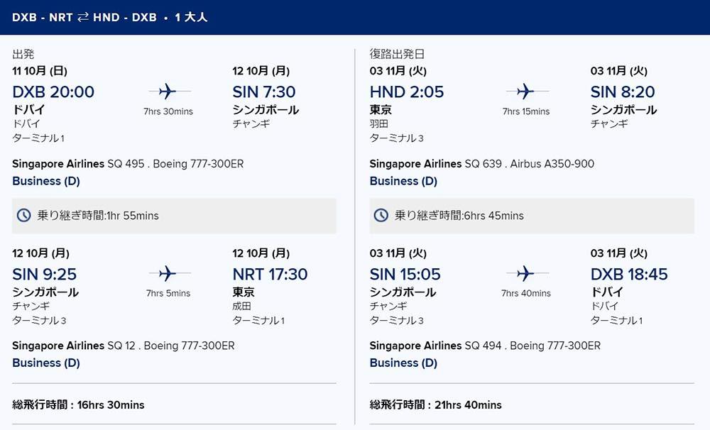 シンガポール航空ビジネスクラス往復