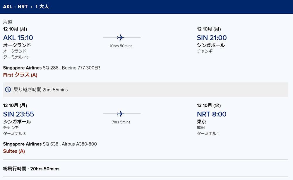 シンガポール航空ファーストクラス旅程