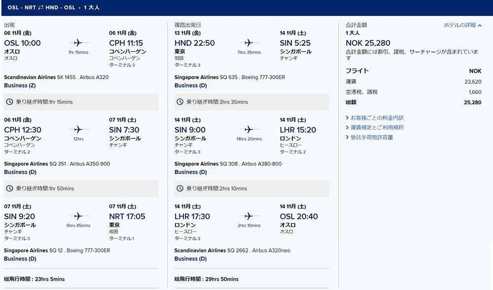 シンガポール航空往復ビジネスクラス
