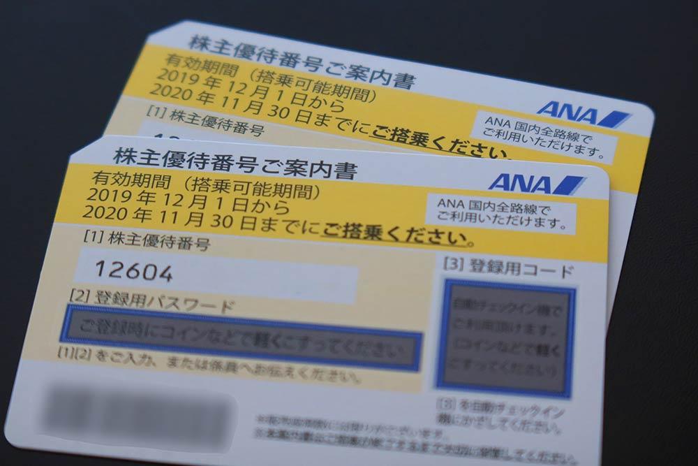 ANA株主優待運賃201911