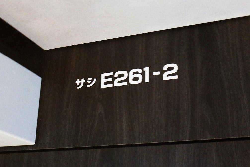 サシE261
