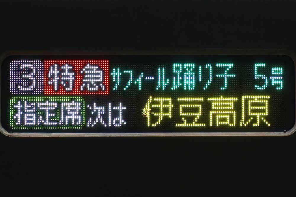伊東駅停車サフィール踊り子号