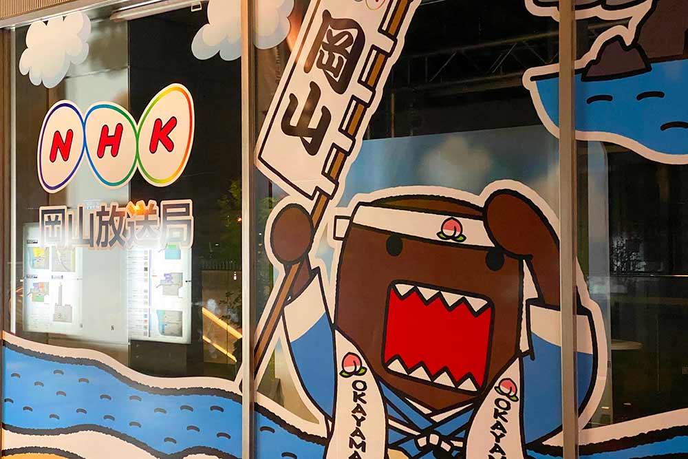 NHK岡山放送局