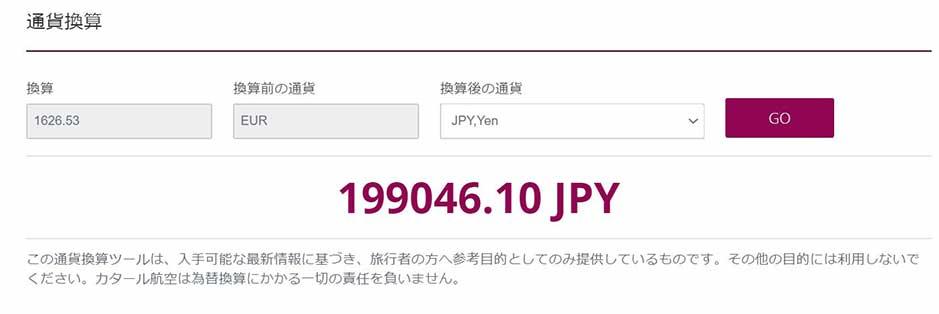 日本円換算運賃
