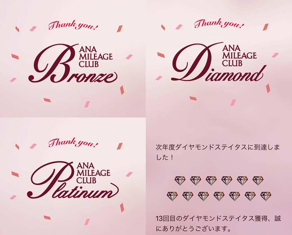 ダイヤモンド到達