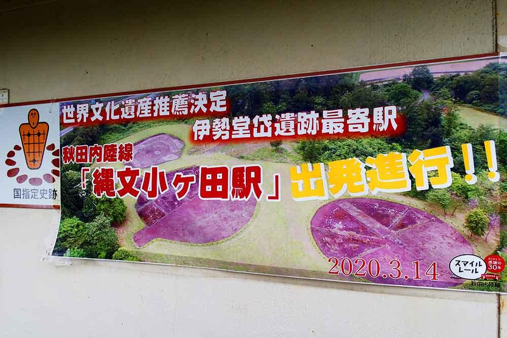 縄文小ヶ田駅