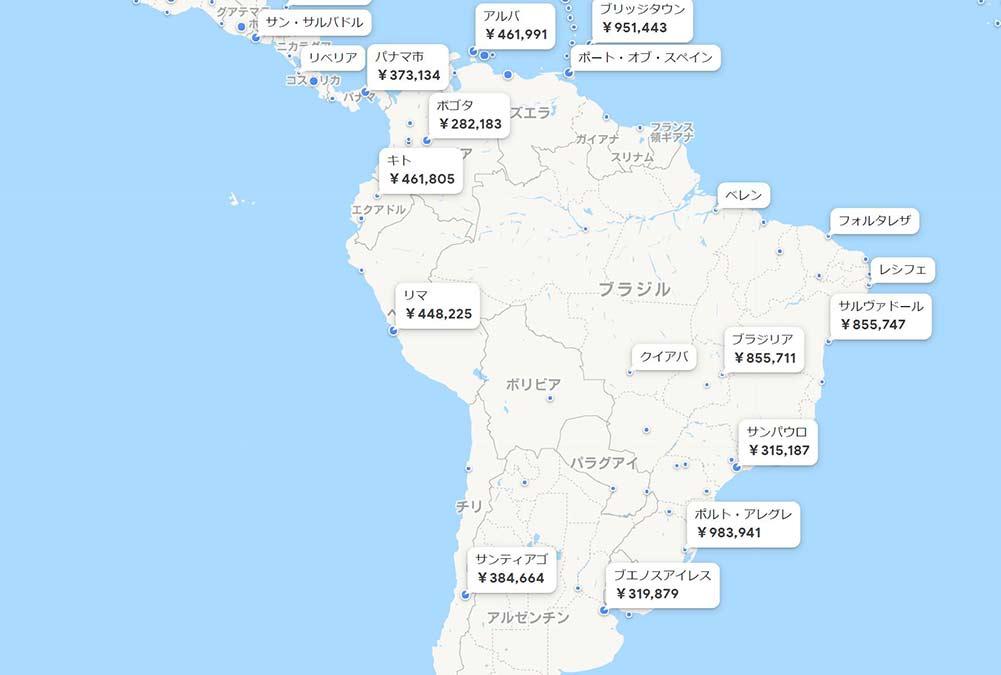 ソウル発券南米