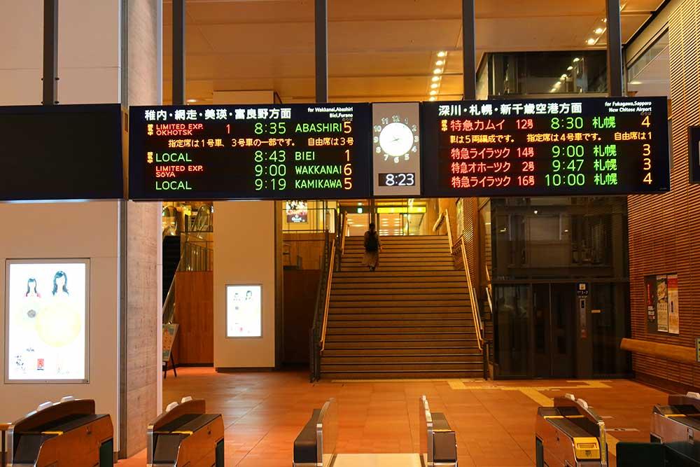 旭川駅改札