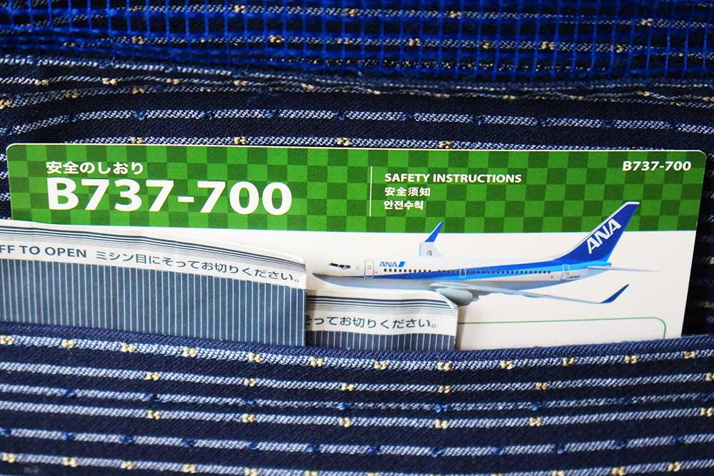 B737セーフティーボード