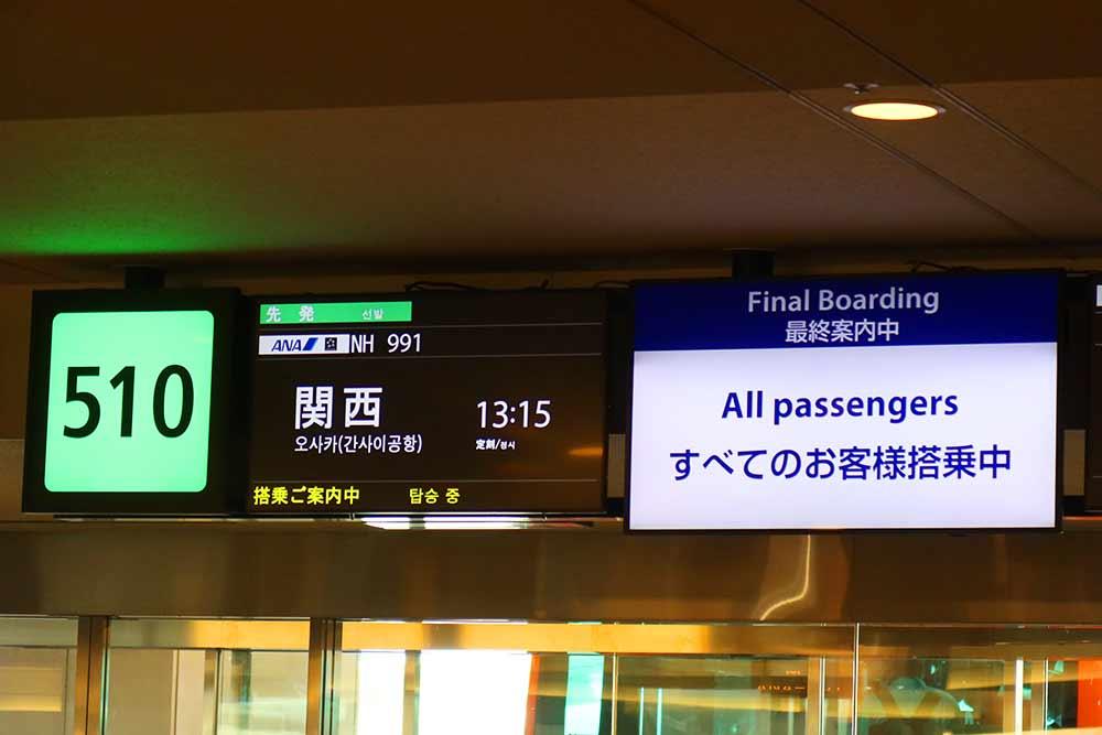 510番搭乗口