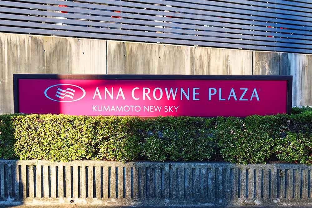 ANAクラウンプラザ熊本