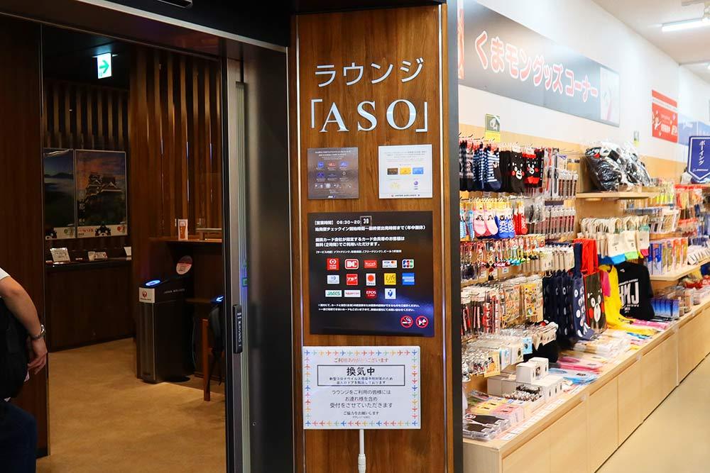 熊本空港ラウンジ入口