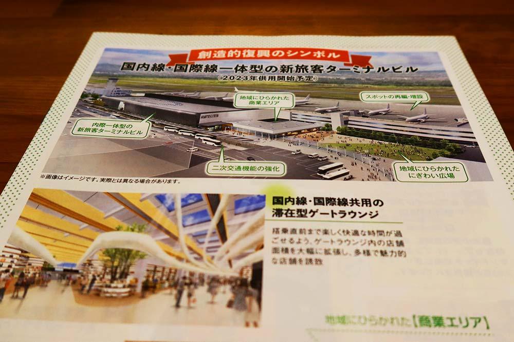 熊本空港2023新ターミナルオープン