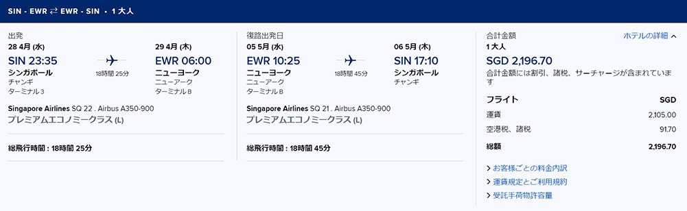 シンガポール航空プレミアムエコノミーLクラス