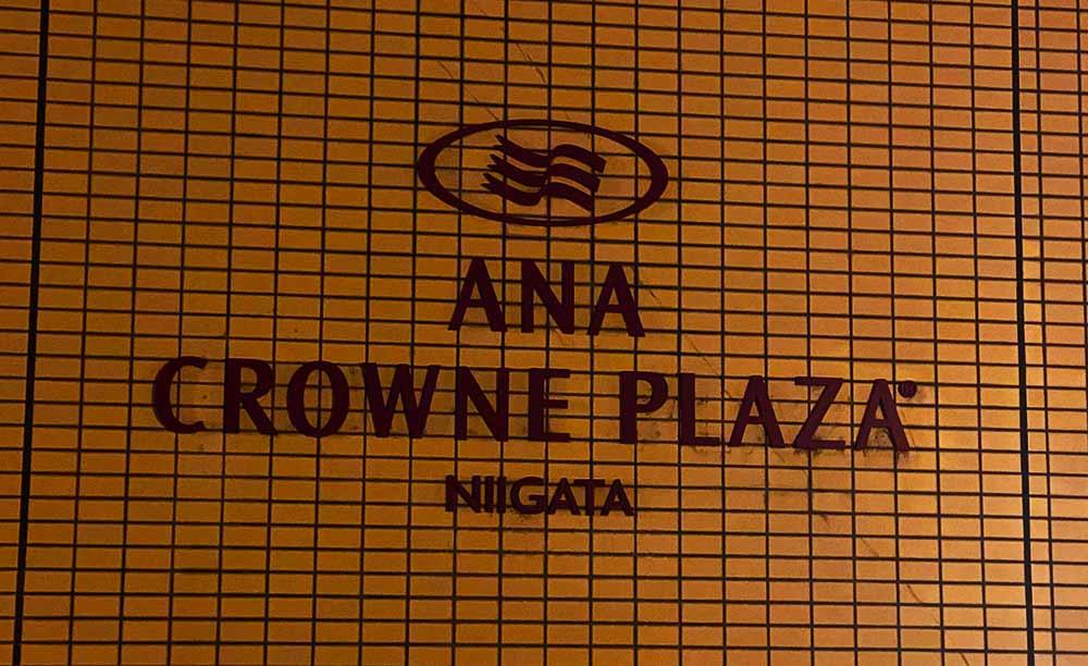 ANAクラウンプラザホテル新潟ロゴ
