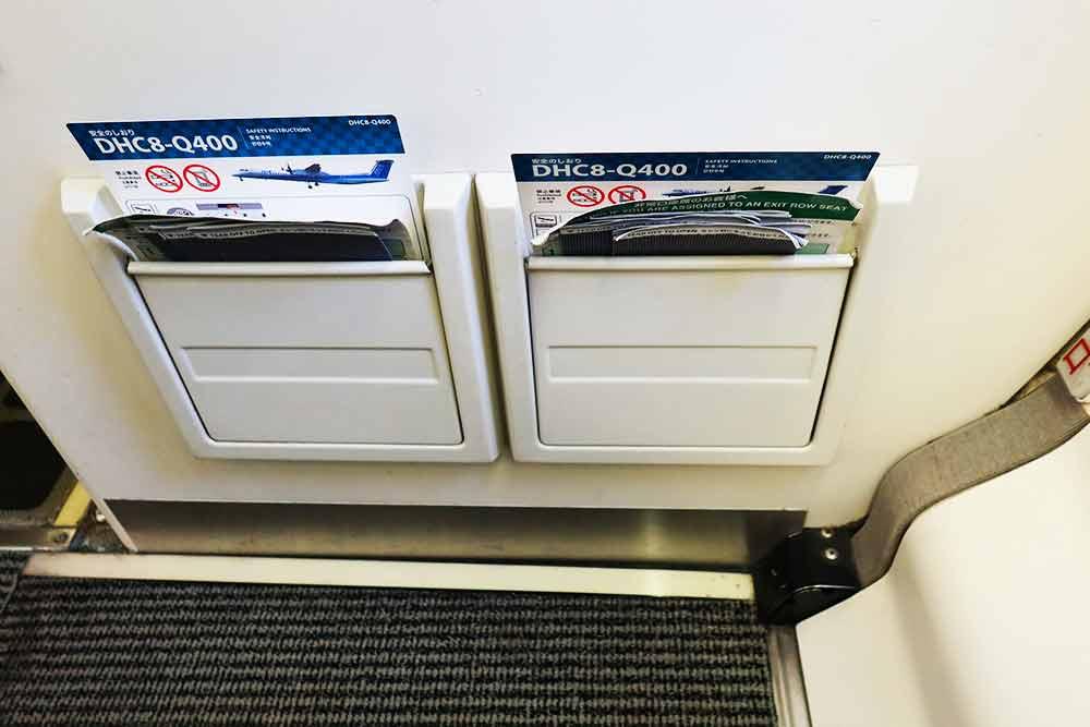 DHC8-Q400非常口座席