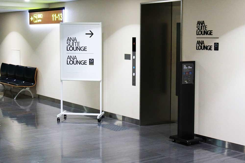 伊丹空港ANAラウンジ入口