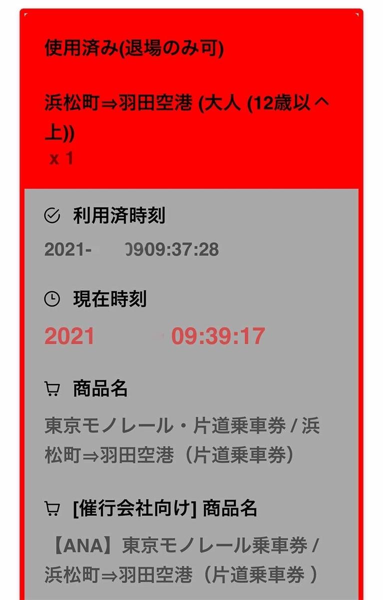 f:id:dantra:20210529212426j:plain