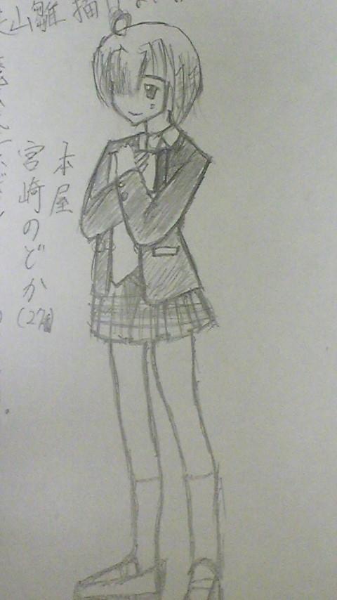 【ネギま】宮崎のどか