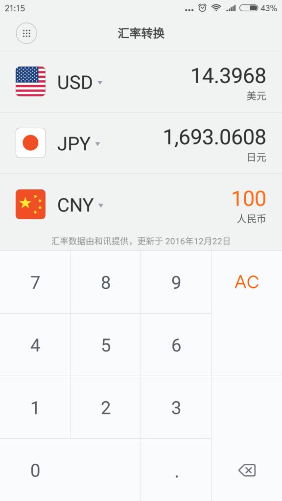 f:id:daotian105:20161222221620p:plain