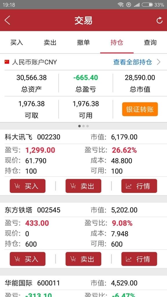 f:id:daotian105:20171221192702j:plain